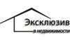 Агентство Эксклюзив в недвижимости
